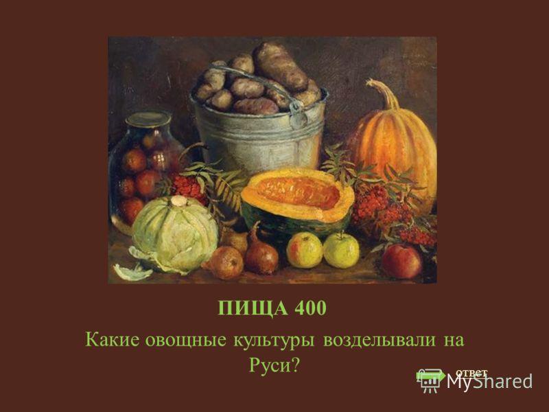 ПИЩА 400 Какие овощные культуры возделывали на Руси? ответ