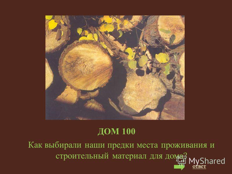 ДОМ 100 Как выбирали наши предки места проживания и строительный материал для дома? ответ