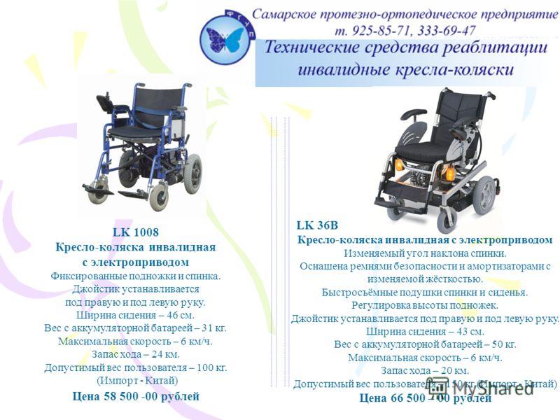 LK 1008 Кресло-коляска инвалидная с электроприводом Фиксированные подножки и спинка. Джойстик устанавливается под правую и под левую руку. Ширина сидения – 46 см. Вес с аккумуляторной батареей – 31 кг. Максимальная скорость – 6 км/ч. Запас хода – 24
