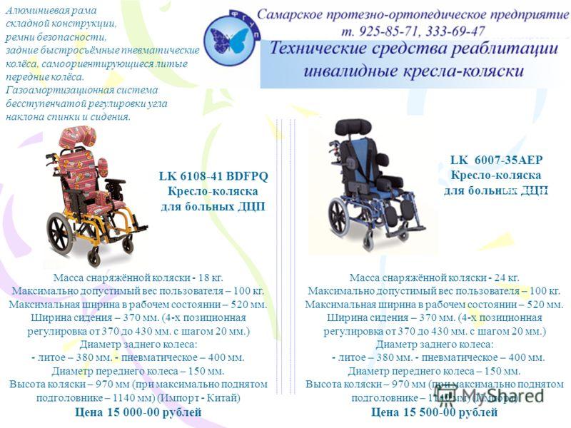 LK 6108-41 ВDFPQ Кресло-коляска для больных ДЦП Масса снаряжённой коляски - 18 кг. Максимально допустимый вес пользователя – 100 кг. Максимальная ширина в рабочем состоянии – 520 мм. Ширина сидения – 370 мм. (4-х позиционная регулировка от 370 до 430