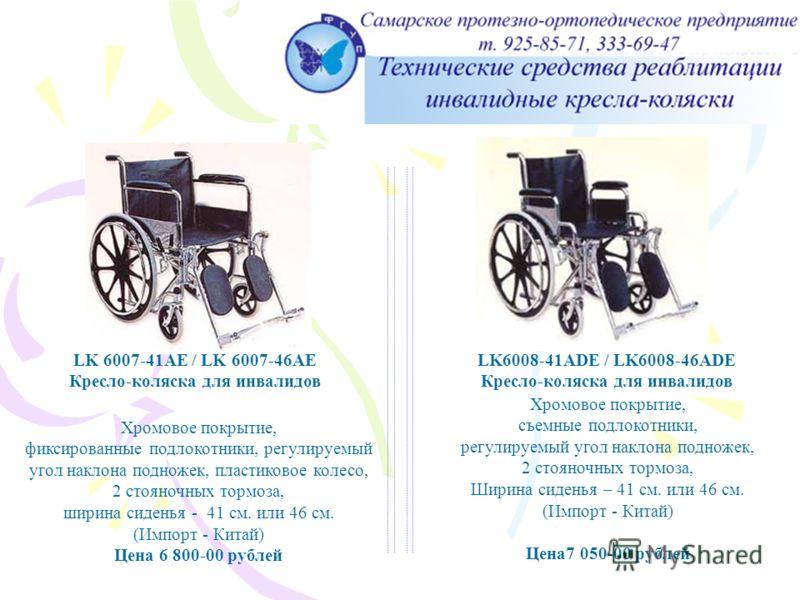 LK 6007-41AЕ / LK 6007-46АЕ Кресло-коляска для инвалидов Хромовое покрытие, фиксированные подлокотники, регулируемый угол наклона подножек, пластиковое колесо, 2 стояночных тормоза, ширина сиденья - 41 см. или 46 см. (Импорт - Китай) Цена 6 800-00 ру