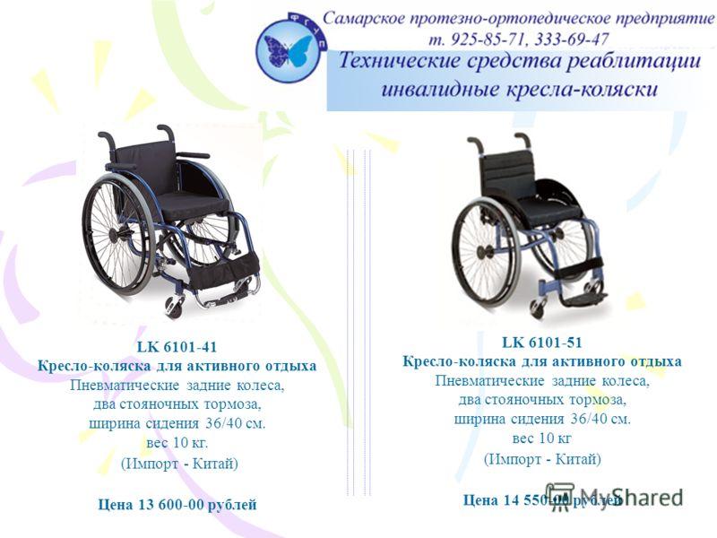LK 6101-41 Кресло-коляска для активного отдыха Пневматические задние колеса, два стояночных тормоза, ширина сидения 36/40 см. вес 10 кг. (Импорт - Китай) Цена 13 600-00 рублей LK 6101-51 Кресло-коляска для активного отдыха Пневматические задние колес