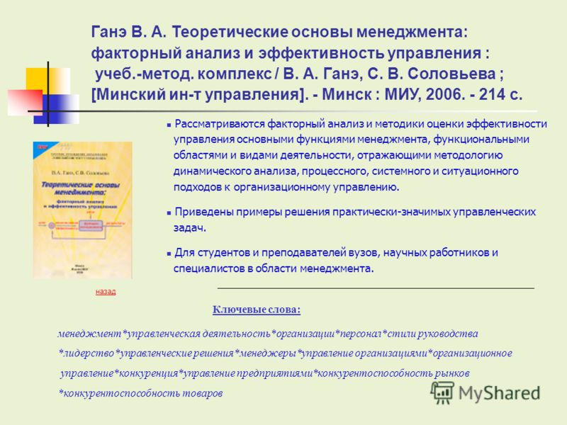 Рассматриваются факторный анализ и методики оценки эффективности управления основными функциями менеджмента, функциональными областями и видами деятельности, отражающими методологию динамического анализа, процессного, системного и ситуационного подхо