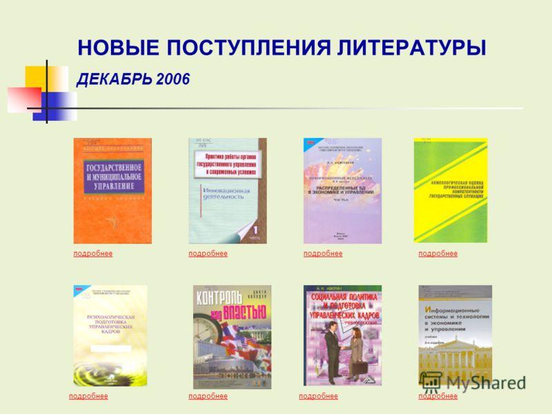 подробнее НОВЫЕ ПОСТУПЛЕНИЯ ЛИТЕРАТУРЫ ДЕКАБРЬ 2006