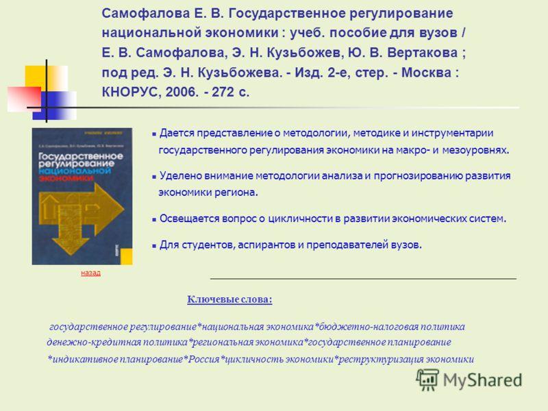 Дается представление о методологии, методике и инструментарии государственного регулирования экономики на макро- и мезоуровнях. Уделено внимание методологии анализа и прогнозированию развития экономики региона. Освещается вопрос о цикличности в разви