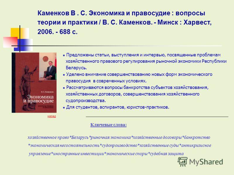 Ключевые слова: хозяйственное право*Беларусь*рыночная экономика*хозяйственные договоры*банкротство *экономическая несостоятельность*судопроизводство*хозяйственные суды*антикризисное управление*иностранные инвестиции*экономические споры*судебная защит