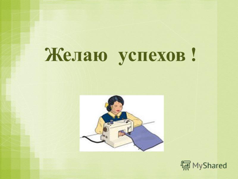 Желаю успехов !