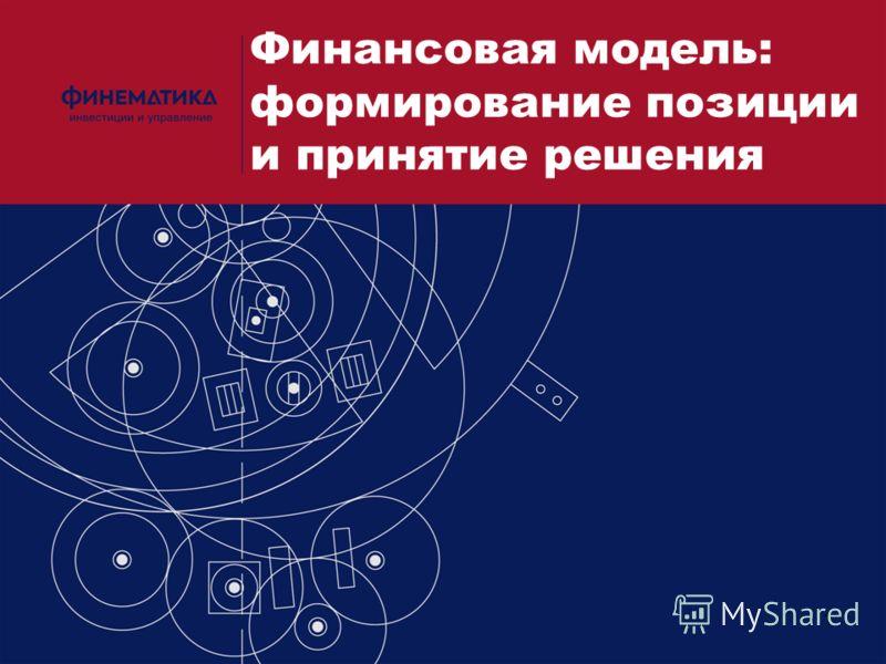 1 Финансовая модель: формирование позиции и принятие решения