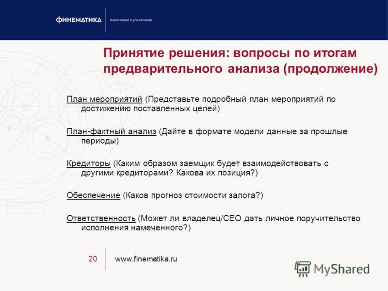 www.finematika.ru20 Принятие решения: вопросы по итогам предварительного анализа (продолжение) План мероприятий (Представьте подробный план мероприятий по достижению поставленных целей) План-фактный анализ (Дайте в формате модели данные за прошлые пе
