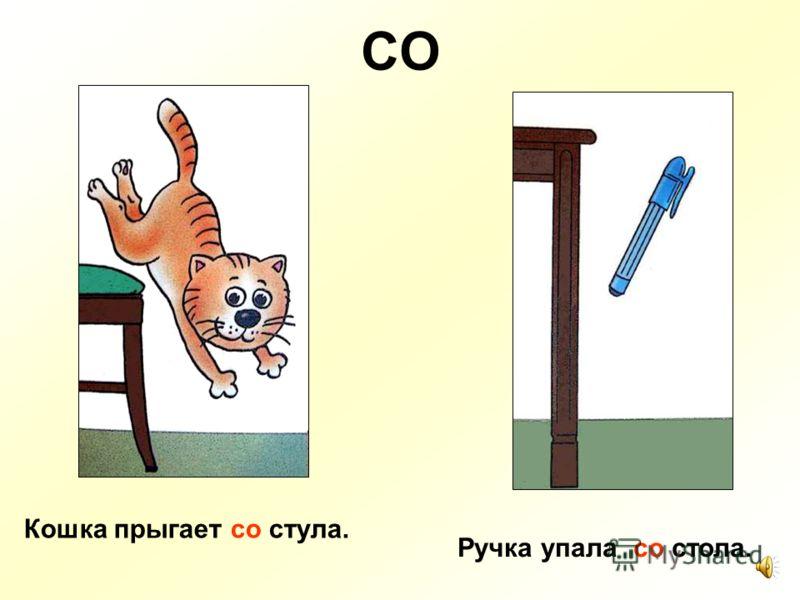 ПОД Кошка залезла под кресло. Мячик закатился под стол.