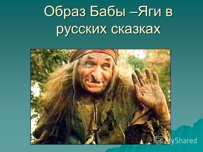 Образ Бабы –Яги в русских сказках