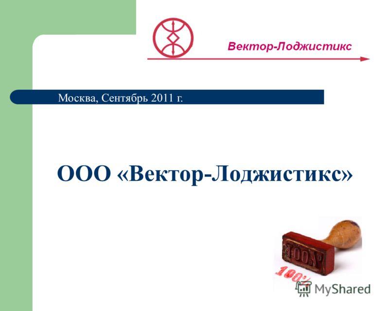 ООО «Вектор-Лоджистикс» Москва, Сентябрь 2011 г.