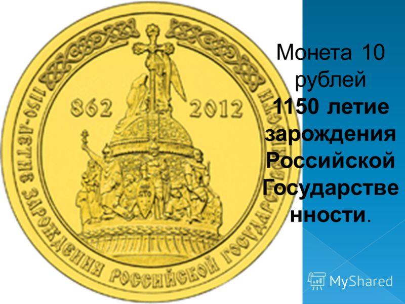 Монета 10 рублей 1150 летие зарождения Российской Государстве нности.