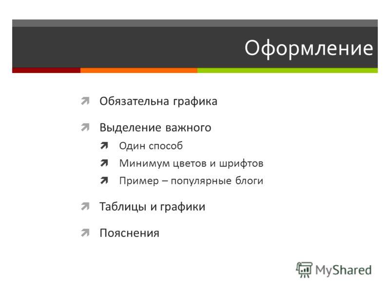 Оформление Обязательна графика Выделение важного Один способ Минимум цветов и шрифтов Пример – популярные блоги Таблицы и графики Пояснения