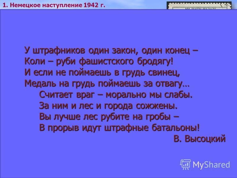 Приказ Народного комиссара обороны СССР от 28 июля 227 («Ни шагу назад!») приказ, вводивший штрафные батальоны в составе фронтов и штрафные роты в составе армий, а так же заградительные отряды в составе армий. Приказ Народного комиссара обороны СССР