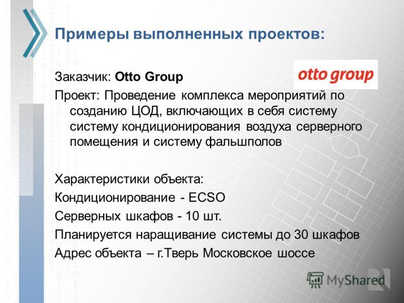 Примеры выполненных проектов: Заказчик: Otto Group Проект: Проведение комплекса мероприятий по созданию ЦОД, включающих в себя систему систему кондиционирования воздуха серверного помещения и систему фальшполов Характеристики объекта: Кондиционирован