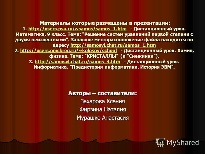 Материалы которые размещены в презентации: 1. http://users.psu.ru/~samos/samos_1.htm - Дистанционный урок. Математика, 9 класс. Тема: