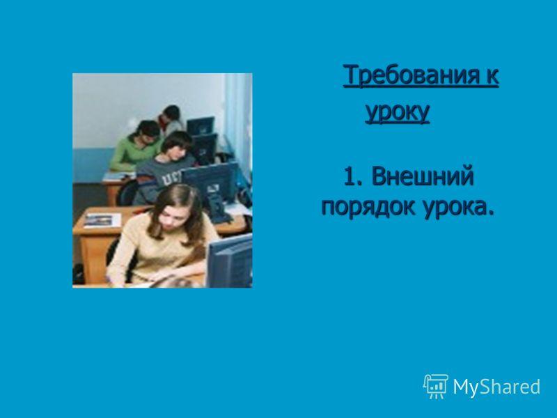 Требования к Требования куроку 1. Внешний порядок урока.