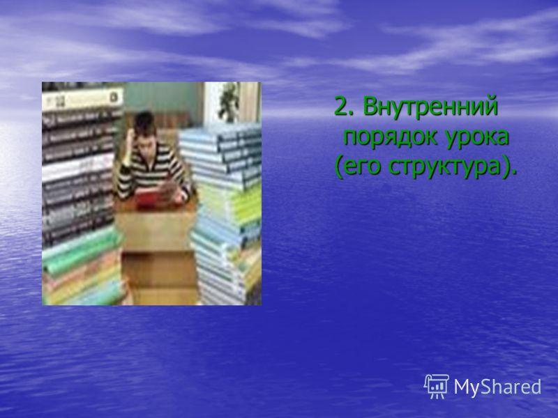 2. Внутренний порядок урока (его структура).
