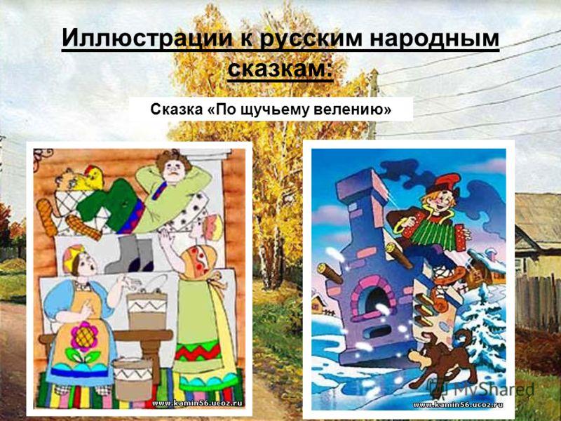 Иллюстрации к русским народным сказкам: Сказка «По щучьему велению»