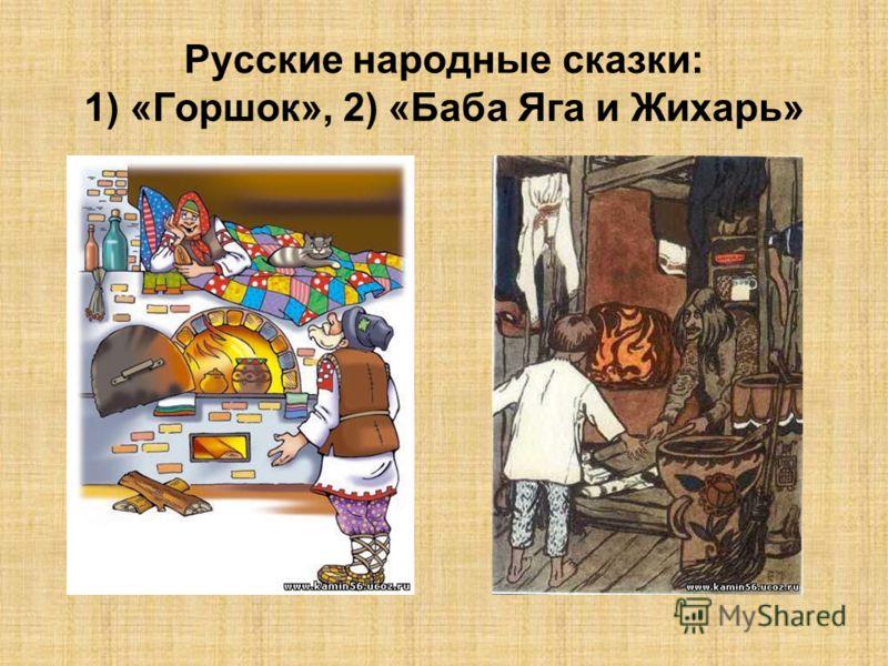 Русские народные сказки: 1) «Горшок», 2) «Баба Яга и Жихарь»
