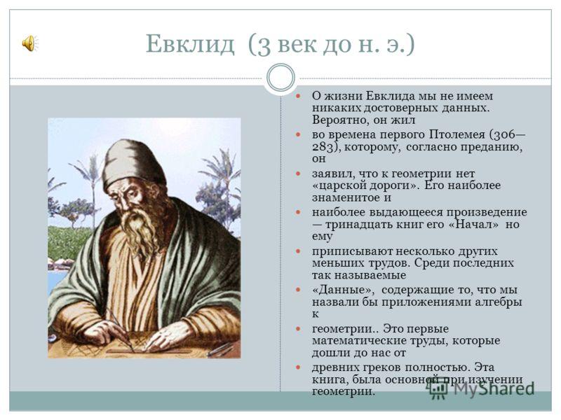 Георг Кантор (1845-1918) Родился в Петербурге. Немецкий математик. В 1867 окончил Берлинский университет. Кантор разработал теорию бесконечных множеств и теорию трансфинитных чисел. В 1874 он доказал несчётность множества всех дейст- вительиых чисел,