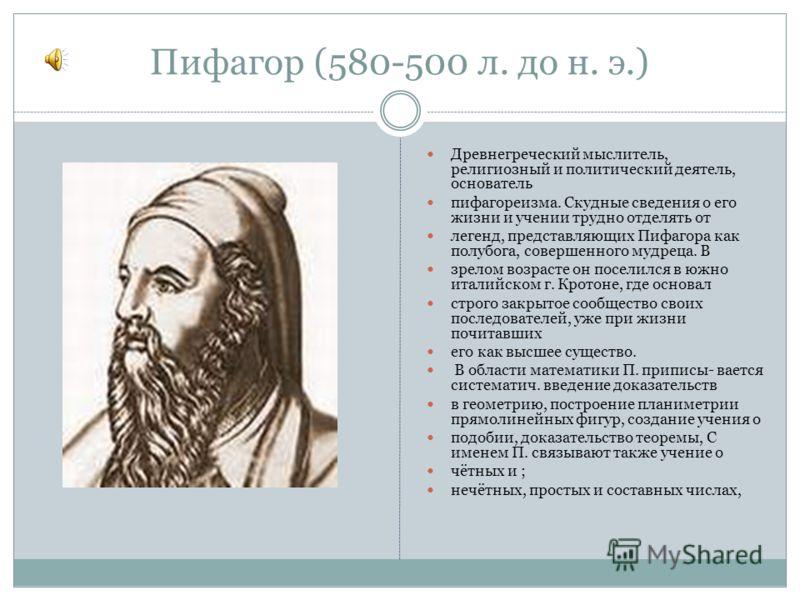 Евклид (3 век до н. э.) О жизни Евклида мы не имеем никаких достоверных данных. Вероятно, он жил во времена первого Птолемея (306 283), которому, согласно преданию, он заявил, что к геометрии нет «царской дороги». Его наиболее знаменитое и наиболее в