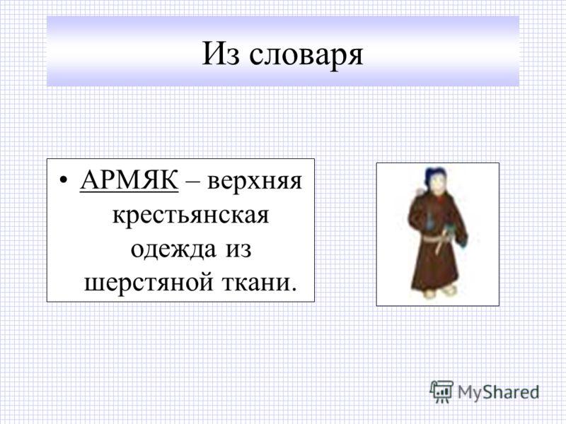 АРМЯК – верхняя крестьянская одежда из шерстяной ткани. Из словаря