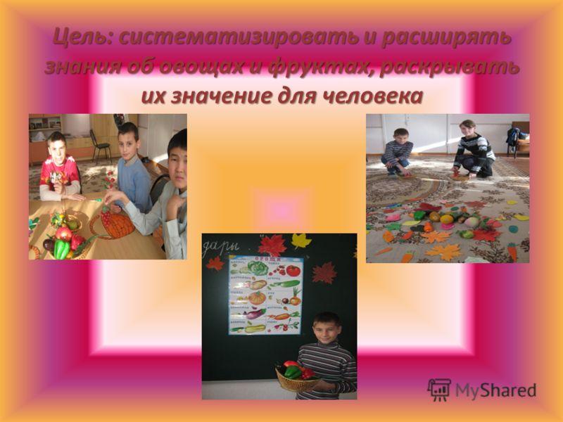 Цель: систематизировать и расширять знания об овощах и фруктах, раскрывать их значение для человека