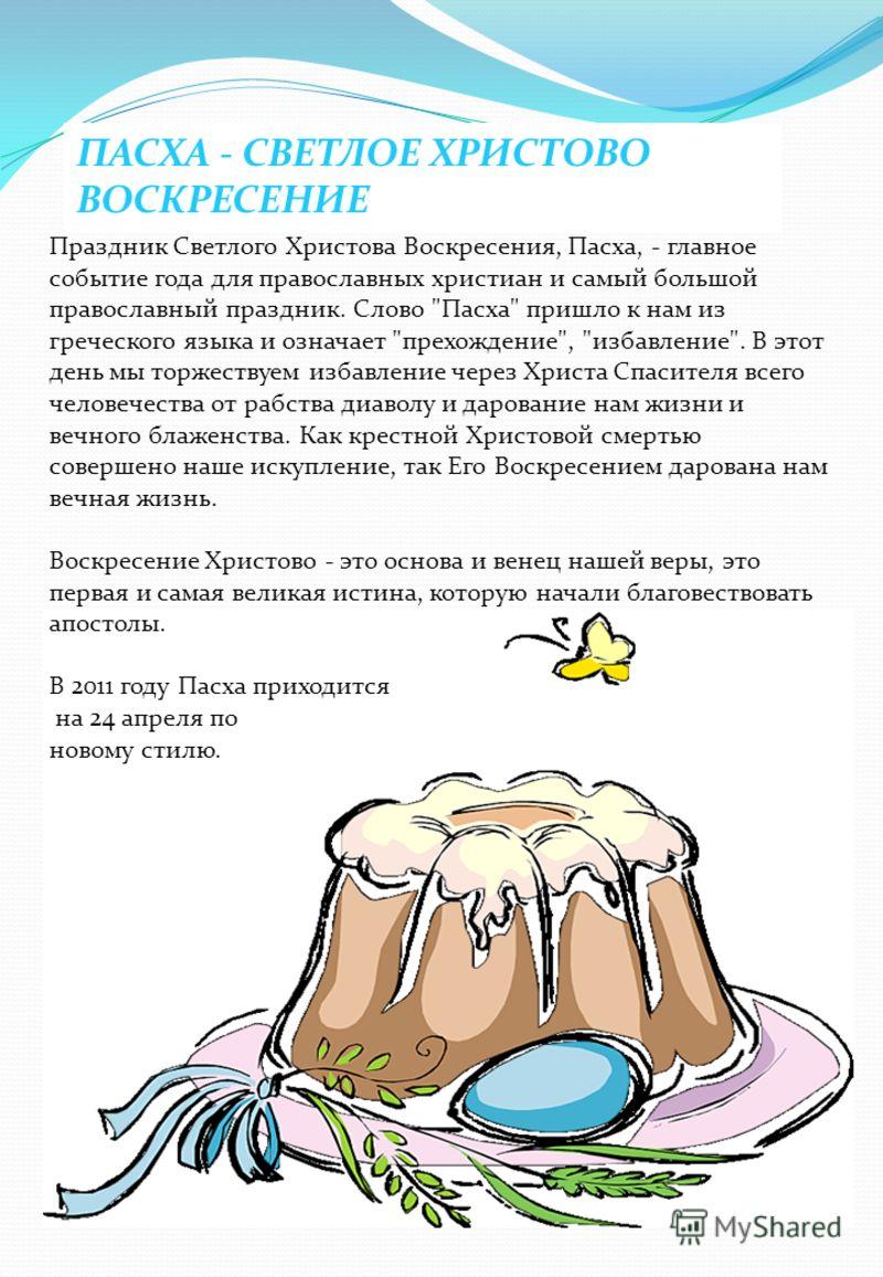 ПАСХА - СВЕТЛОЕ ХРИСТОВО ВОСКРЕСЕНИЕ Праздник Светлого Христова Воскресения, Пасха, - главное событие года для православных христиан и самый большой православный праздник. Слово