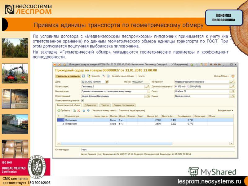lesprom.neosystems.ru СМК компании соответствует ISO 9001:2008 Приемка единицы транспорта по геометрическому обмеру По условиям договора с «Медвежегорским леспромхозом» пиловочник принимается к учету (на ответственное хранение) по данным геометрическ