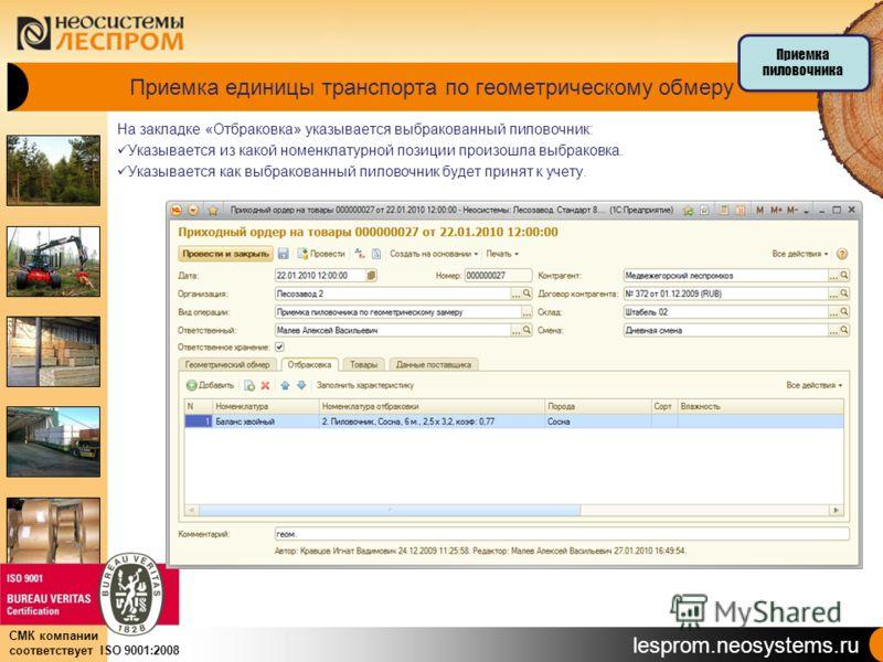 lesprom.neosystems.ru СМК компании соответствует ISO 9001:2008 Приемка единицы транспорта по геометрическому обмеру На закладке «Отбраковка» указывается выбракованный пиловочник: Указывается из какой номенклатурной позиции произошла выбраковка. Указы