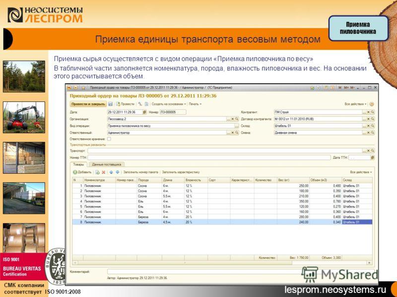 lesprom.neosystems.ru СМК компании соответствует ISO 9001:2008 Приемка единицы транспорта весовым методом Приемка сырья осуществляется с видом операции «Приемка пиловочника по весу» В табличной части заполняется номенклатура, порода, влажность пилово