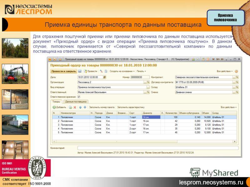 lesprom.neosystems.ru СМК компании соответствует ISO 9001:2008 Приемка единицы транспорта по данным поставщика Для отражения поштучной приемки или приемки пиловочника по данным поставщика используется документ «Приходный ордер» с видом операции «Прие