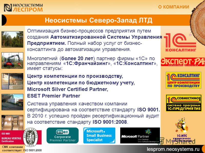 lesprom.neosystems.ru СМК компании соответствует ISO 9001:2008 Неосистемы Северо-Запад ЛТД Оптимизация бизнес-процессов предприятия путем создания Автоматизированной Системы Управления Предприятием. Полный набор услуг от бизнес- консалтинга до автома