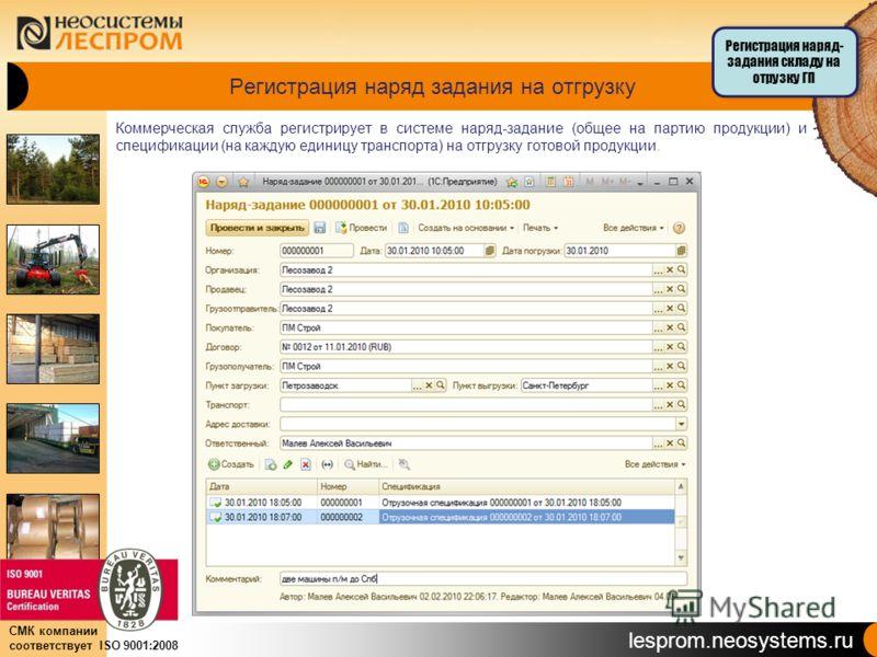 lesprom.neosystems.ru СМК компании соответствует ISO 9001:2008 Регистрация наряд задания на отгрузку Коммерческая служба регистрирует в системе наряд-задание (общее на партию продукции) и спецификации (на каждую единицу транспорта) на отгрузку готово