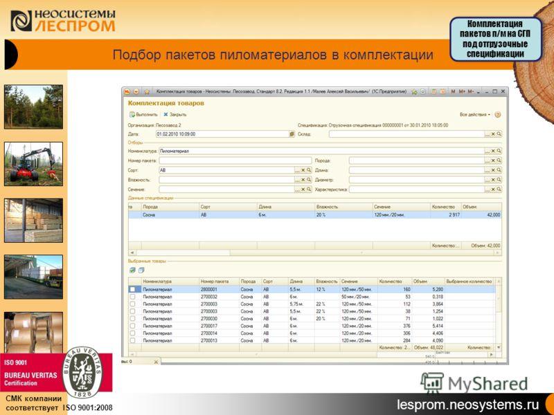 lesprom.neosystems.ru СМК компании соответствует ISO 9001:2008 Подбор пакетов пиломатериалов в комплектации Комплектация пакетов п/м на СГП под отгрузочные спецификации