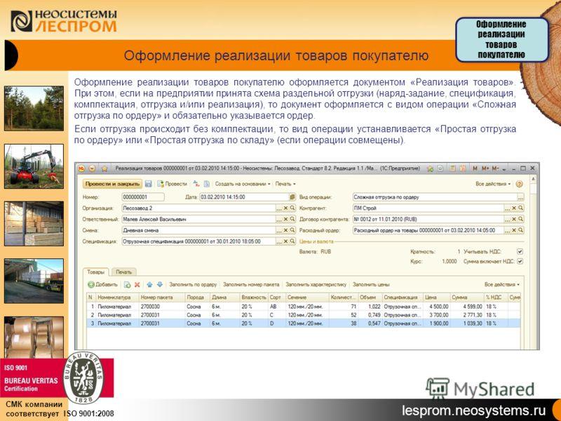 lesprom.neosystems.ru СМК компании соответствует ISO 9001:2008 Оформление реализации товаров покупателю Оформление реализации товаров покупателю оформляется документом «Реализация товаров». При этом, если на предприятии принята схема раздельной отгру
