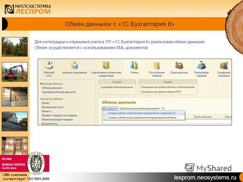 lesprom.neosystems.ru СМК компании соответствует ISO 9001:2008 Обмен данными с «1С:Бухгалтерия 8» Для интеграции и отражения учета в ПП «1С:Бухгалтерия 8» реализован обмен данными. Обмен осуществляется с использованием XML-документов.