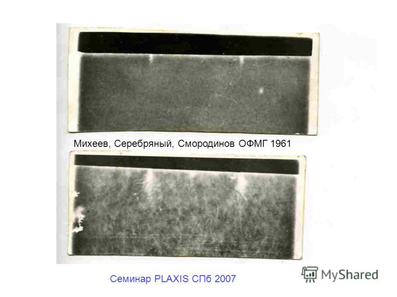 Михеев, Серебряный, Смородинов ОФМГ 1961 Семинар PLAXIS CПб 2007