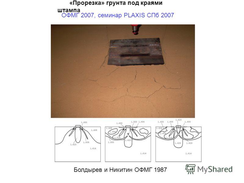 «Прорезка» грунта под краями штампа ОФМГ 2007, ceминар PLAXIS CПб 2007 Болдырев и Никитин ОФМГ 1987