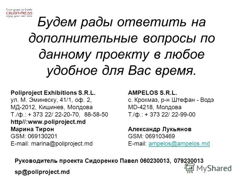 Будем рады ответить на дополнительные вопросы по данному проекту в любое удобное для Вас время. Poliproject Exhibitions S.R.L. ул. М. Эминеску, 41/1, оф. 2, МД-2012, Кишинев, Молдова Т./ф.: + 373 22/ 22-20-70, 88-58-50 http//:www.poliproject.md Марин