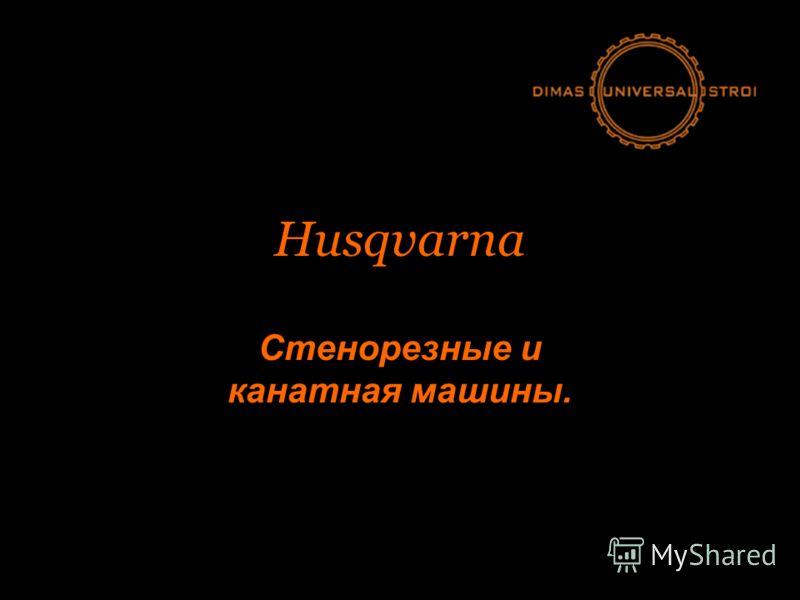 Тра-та-та Husqvarna Стенорезные и канатная машины.