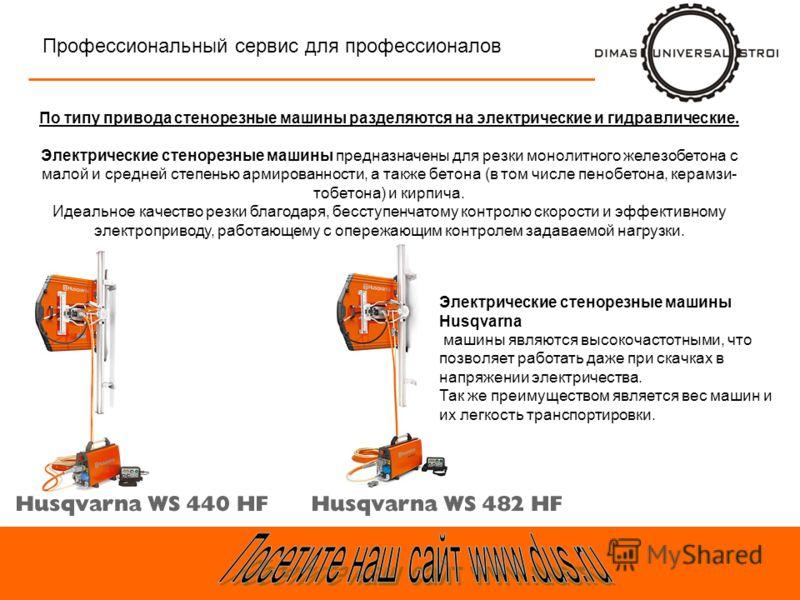 Профессиональный сервис для профессионалов По типу привода стенорезные машины разделяются на электрические и гидравлические. Электрические стенорезные машины предназначены для резки монолитного железобетона с малой и средней степенью армированности,