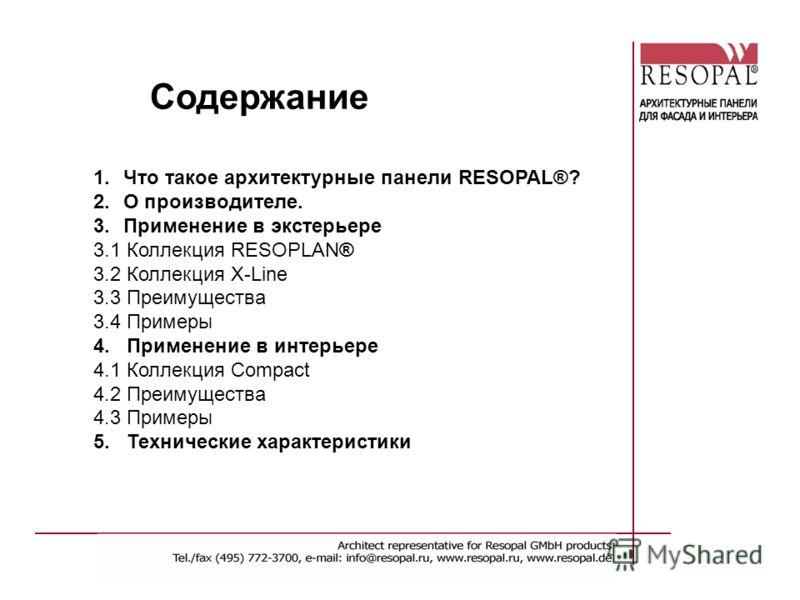 Содержание 1.Что такое архитектурные панели RESOPAL®? 2.О производителе. 3.Применение в экстерьере 3.1 Коллекция RESOPLAN® 3.2 Коллекция X-Line 3.3 Преимущества 3.4 Примеры 4. Применение в интерьере 4.1 Коллекция Compact 4.2 Преимущества 4.3 Примеры