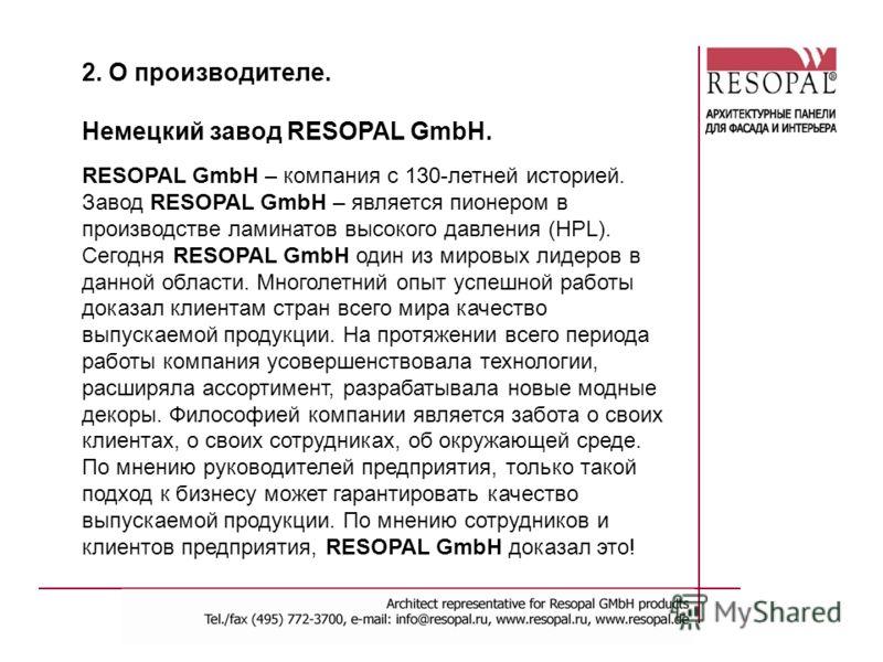 2. О производителе. Немецкий завод RESOPAL GmbH. RESOPAL GmbH – компания с 130-летней историей. Завод RESOPAL GmbH – является пионером в производстве ламинатов высокого давления (HPL). Сегодня RESOPAL GmbH один из мировых лидеров в данной области. Мн
