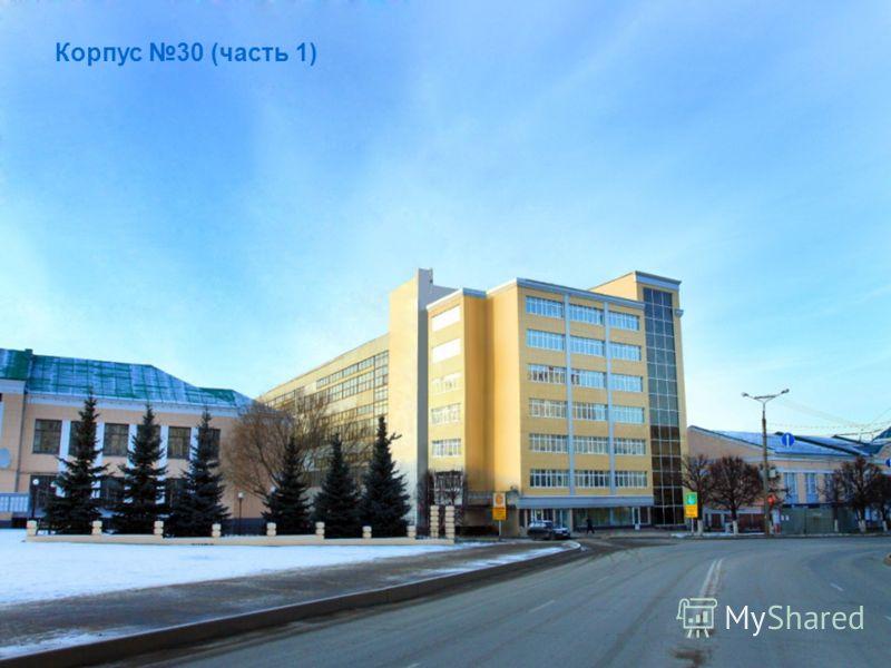 Офисное здание Корпус 30 (часть 1)