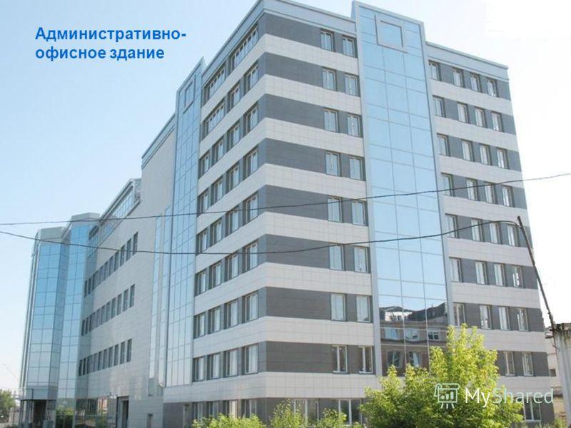 Административно- офисное здание