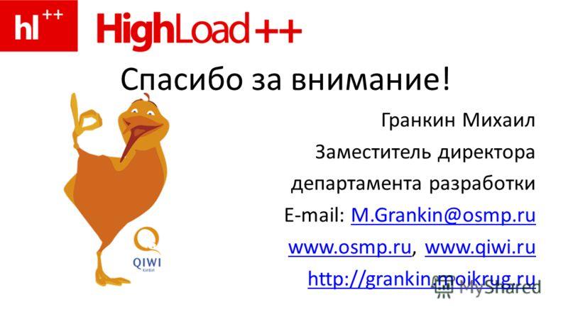 Спасибо за внимание! Гранкин Михаил Заместитель директора департамента разработки E-mail: M.Grankin@osmp.ruM.Grankin@osmp.ru www.osmp.ruwww.osmp.ru, www.qiwi.ruwww.qiwi.ru http://grankin.moikrug.ru