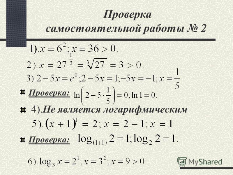Проверка самостоятельной работы 2 Проверка: 4).Не является логарифмическим Проверка: